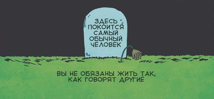 zdes-pokoitsya-obychnyi-chelovek