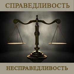 spravedlivost'