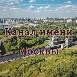 Kanal imeni Moskvy