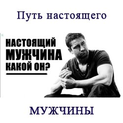 Put' nastoyashchego muzhchiny