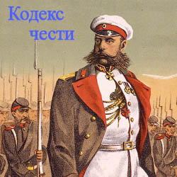 General Skobelev