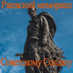rjevskiy memorial